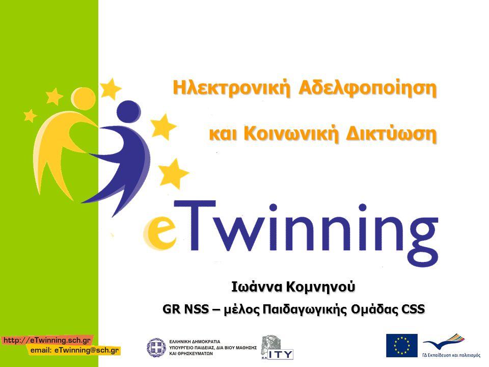 Το eTwinning είναι μία από τις δράσεις του προγράμματος Δια Βίου Μάθησης (2007-2013) της Ε.Ε., για την ηλεκτρονική αδελφοποίηση των σχολείων και τη συνεργασία των εκπαιδευτικών της Ευρώπης Το eTwinning είναι μία από τις δράσεις του προγράμματος Δια Βίου Μάθησης (2007-2013) της Ε.Ε., για την ηλεκτρονική αδελφοποίηση των σχολείων και τη συνεργασία των εκπαιδευτικών της Ευρώπης –Συνεργασία εκπαιδευτικής φύσεως δύο ή περισσότερων σχολείων από διαφορετικές χώρες της Ε.Ε.