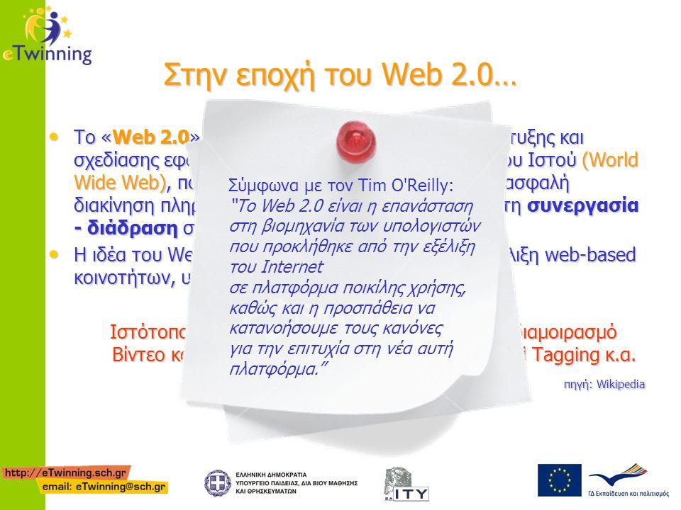 Στην εποχή του Web 2.0… Το «Web 2.0» αναφέρεται στη δεύτερη γενιά ανάπτυξης και σχεδίασης εφαρμογών και εργαλείων του Παγκόσμιου Ιστού (World Wide Web