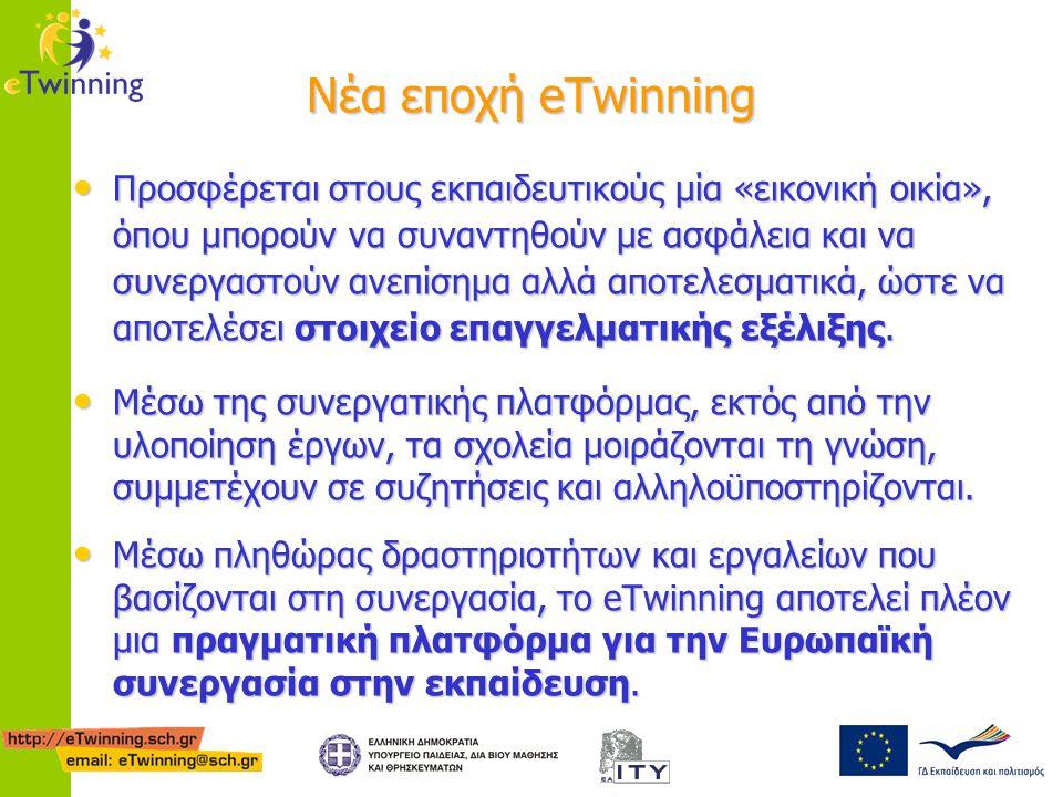 Νέα εποχή eTwinning Προσφέρεται στους εκπαιδευτικούς μία «εικονική οικία», όπου μπορούν να συναντηθούν με ασφάλεια και να συνεργαστούν ανεπίσημα αλλά