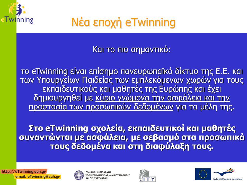 Νέα εποχή eTwinning Και το πιο σημαντικό: το eTwinning είναι επίσημο πανευρωπαϊκό δίκτυο της Ε.Ε. και των Υπουργείων Παιδείας των εμπλεκόμενων χωρών γ