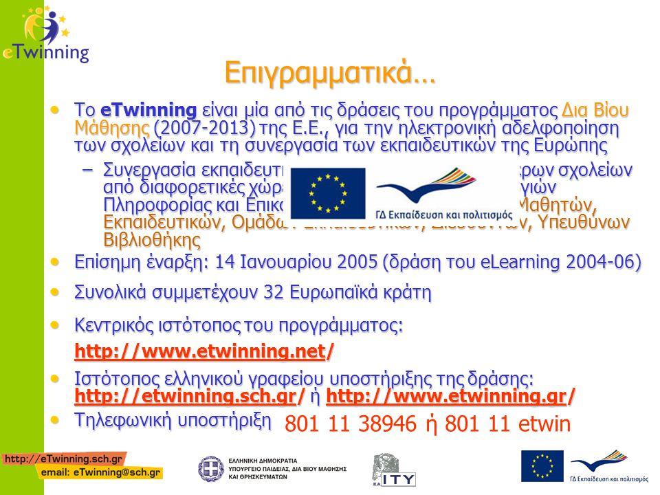Το eTwinning είναι μία από τις δράσεις του προγράμματος Δια Βίου Μάθησης (2007-2013) της Ε.Ε., για την ηλεκτρονική αδελφοποίηση των σχολείων και τη συ