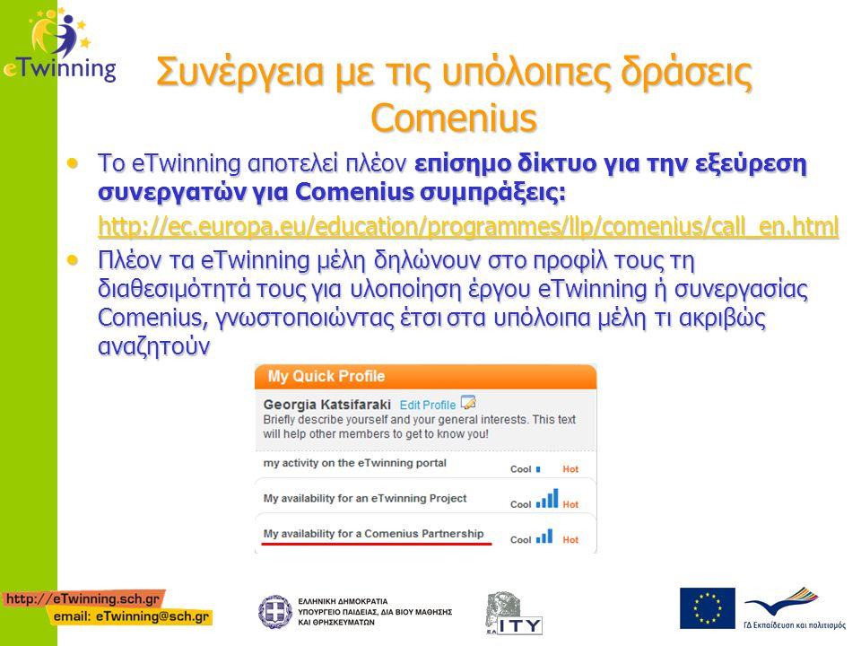Συνέργεια με τις υπόλοιπες δράσεις Comenius To eTwinning αποτελεί πλέον επίσημο δίκτυο για την εξεύρεση συνεργατών για Comenius συμπράξεις: To eTwinni