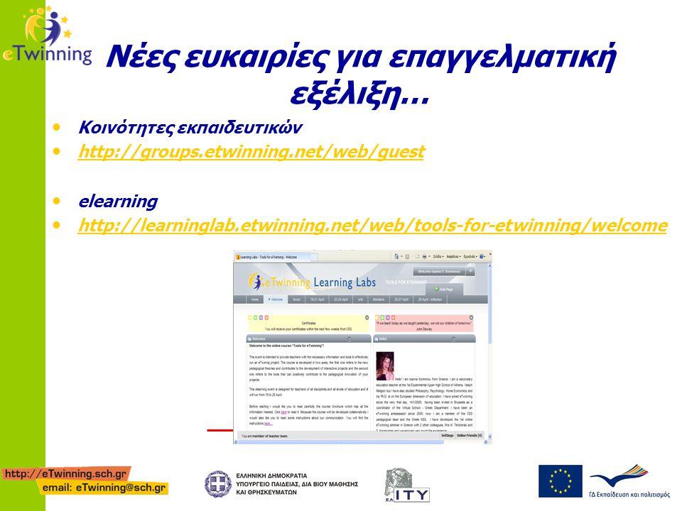 Νέες ευκαιρίες για επαγγελματική εξέλιξη… Κοινότητες εκπαιδευτικών http://groups.etwinning.net/web/guest elearning http://learninglab.etwinning.net/we