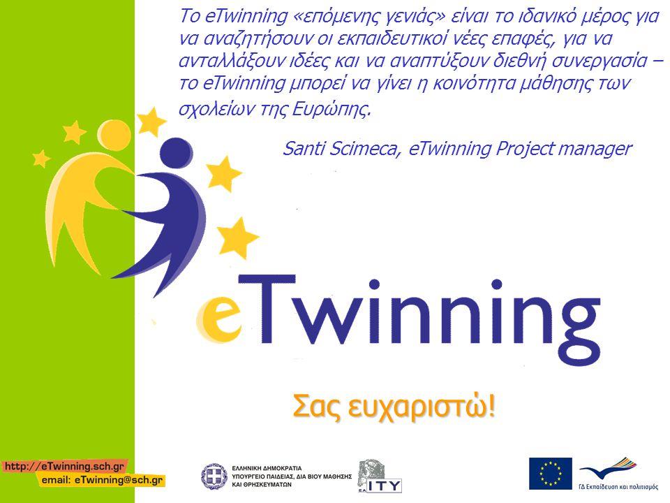 Σας ευχαριστώ! Το eTwinning «επόμενης γενιάς» είναι το ιδανικό μέρος για να αναζητήσουν οι εκπαιδευτικοί νέες επαφές, για να ανταλλάξουν ιδέες και να