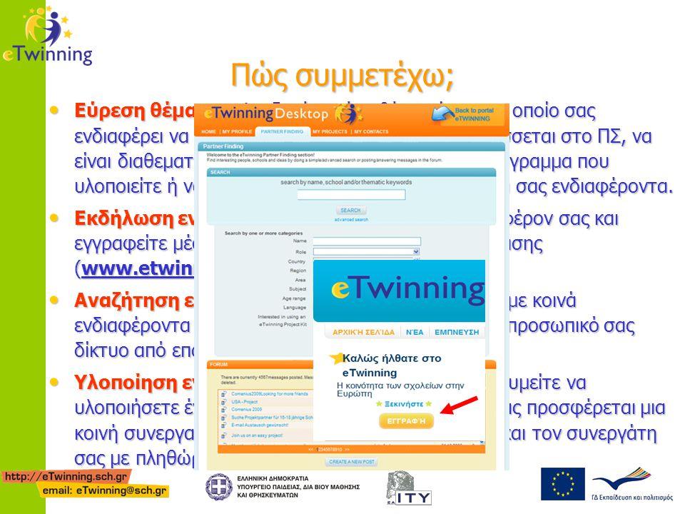 H πύλη eTwinning.net Το eTwinning απέκτησε έναν ξεκάθαρα κοινωνικό προσανατολισμό Η Δικτυακή Πύλη www.etwinning.net μετατράπηκε από μία πύλη που βασίζεται στο έργο σε μία πλατφόρμα που βασίζεται στη συνεργασία των εκπαιδευτικών σε πολλά επίπεδα.