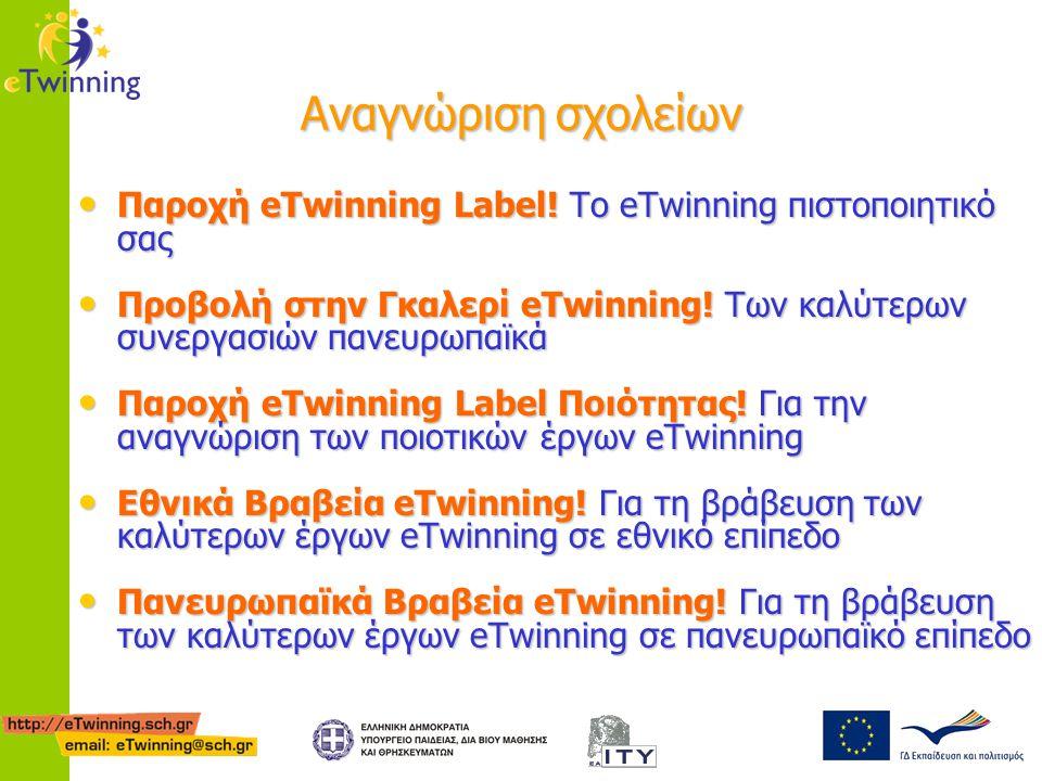 Αναγνώριση σχολείων Παροχή eTwinning Label! Το eTwinning πιστοποιητικό σας Παροχή eTwinning Label! Το eTwinning πιστοποιητικό σας Προβολή στην Γκαλερί