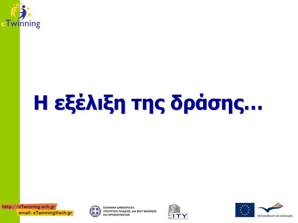 Το eTwinning είναι κυρίως, ένα ανθρωποδίκτυο στο οποίο μετέχουν ενεργά χιλιάδες εκπαιδευτικοί Το eTwinning είναι κυρίως, ένα ανθρωποδίκτυο στο οποίο μετέχουν ενεργά χιλιάδες εκπαιδευτικοί Ένα δίκτυο χιλιάδων ευρωπαϊκών σχολείων για συνεργασία Ένα δίκτυο χιλιάδων ευρωπαϊκών σχολείων για συνεργασία Εύχρηστα και απλά ηλεκτρονικά εργαλεία διαχείρισης έργου για: Εύχρηστα και απλά ηλεκτρονικά εργαλεία διαχείρισης έργου για: Την εύρεση συνεργάτη Την εύρεση συνεργάτη Την ηλεκτρονική επικοινωνία με τους συνεργάτες Την ηλεκτρονική επικοινωνία με τους συνεργάτες Τη σύναψη συνεργασίας Τη σύναψη συνεργασίας Την υλοποίηση του έργου, με την παροχή μιας κλειστής συνεργατικής πλατφόρμας για εσάς & το σχολείο συνεργάτη Την υλοποίηση του έργου, με την παροχή μιας κλειστής συνεργατικής πλατφόρμας για εσάς & το σχολείο συνεργάτη Προστιθέμενη αξία στην εκπαιδευτική διαδικασία, μέσα από: Προστιθέμενη αξία στην εκπαιδευτική διαδικασία, μέσα από: –Τη Bιωματική Μάθηση –Τα οφέλη της Συνεργασίας –Την Ευρωπαϊκή Διάσταση –Τη Χρήση των Νέων Τεχνολογιών –Τη μάθηση μέσα από τη διασκέδαση.
