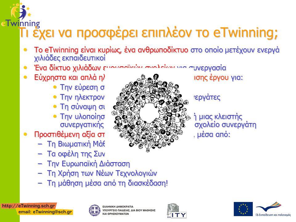 Το eTwinning είναι κυρίως, ένα ανθρωποδίκτυο στο οποίο μετέχουν ενεργά χιλιάδες εκπαιδευτικοί Το eTwinning είναι κυρίως, ένα ανθρωποδίκτυο στο οποίο μ