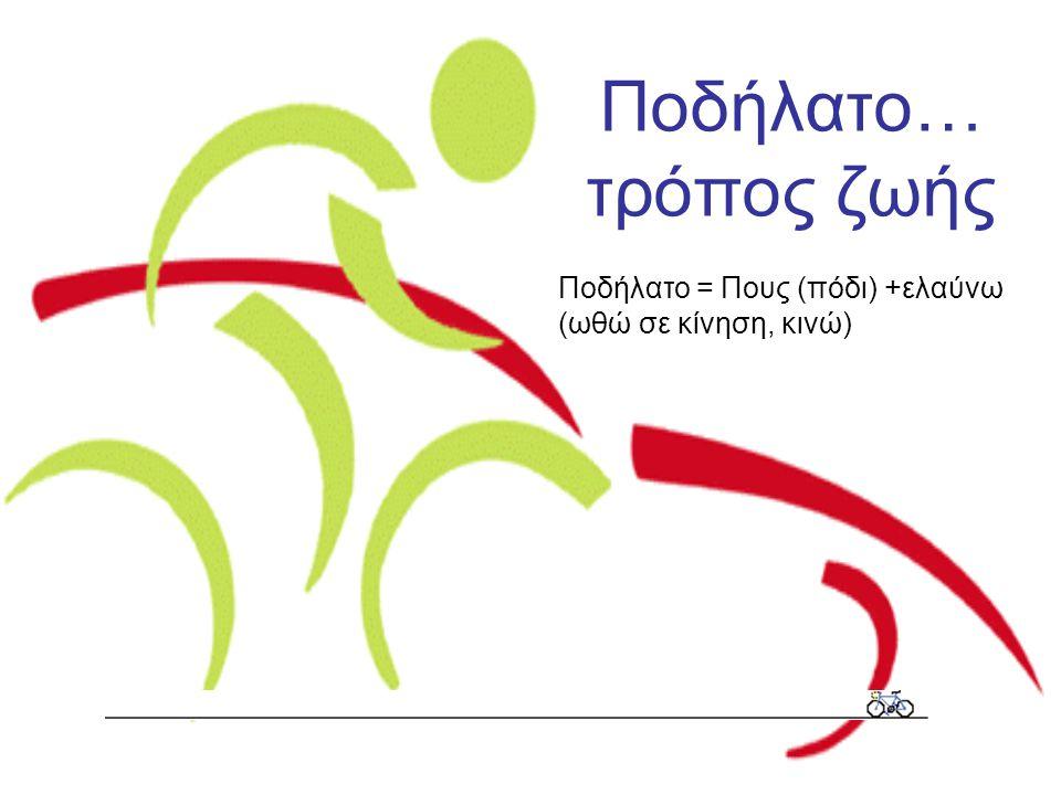 Ποδήλατο… τρόπος ζωής Ποδήλατο = Πους (πόδι) +ελαύνω (ωθώ σε κίνηση, κινώ)