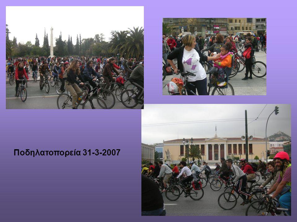 Ποδηλατοπορεία 31-3-2007