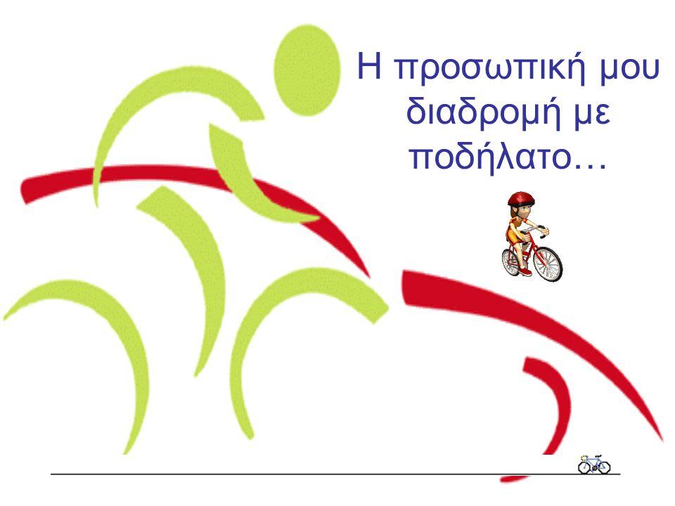 Η προσωπική μου διαδρομή με ποδήλατο…