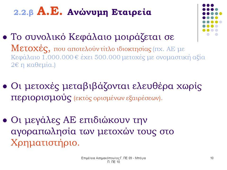 Επιμέλεια Ασημακόπουλος Γ. ΠΕ 09 - Μπόγια Π. ΠΕ 10 10 2.2.β Α.Ε. Ανώνυμη Εταιρεία Το συνολικό Κεφάλαιο μοιράζεται σε Μετοχές, που αποτελούν τίτλο ιδιο