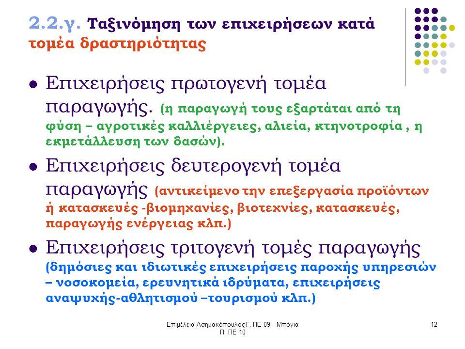 Επιμέλεια Ασημακόπουλος Γ. ΠΕ 09 - Μπόγια Π. ΠΕ 10 12 2.2.γ. Ταξινόμηση των επιχειρήσεων κατά τομέα δραστηριότητας Επιχειρήσεις πρωτογενή τομέα παραγω