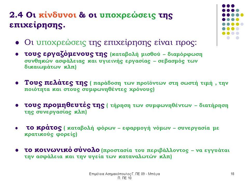 Επιμέλεια Ασημακόπουλος Γ. ΠΕ 09 - Μπόγια Π. ΠΕ 10 18 2.4 Οι κίνδυνοι & οι υποχρεώσεις της επιχείρησης. Οι υποχρεώσεις της επιχείρησης είναι προς: του