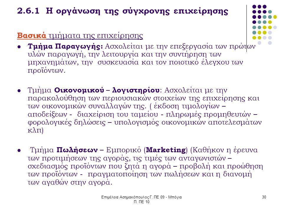 Επιμέλεια Ασημακόπουλος Γ. ΠΕ 09 - Μπόγια Π. ΠΕ 10 30 2.6.1 Η οργάνωση της σύγχρονης επιχείρησης Βασικά τμήματα της επιχείρησης Τμήμα Παραγωγής: Ασχολ