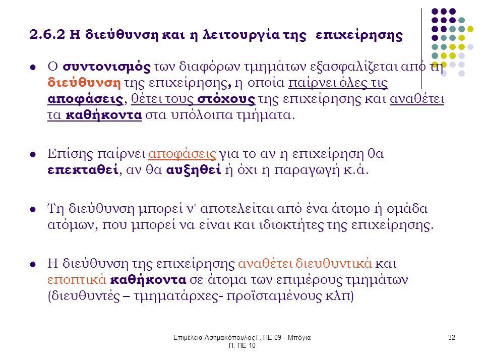 Επιμέλεια Ασημακόπουλος Γ. ΠΕ 09 - Μπόγια Π. ΠΕ 10 32 2.6.2 Η διεύθυνση και η λειτουργία της επιχείρησης Ο συντονισμός των διαφόρων τμημάτων εξασφαλίζ