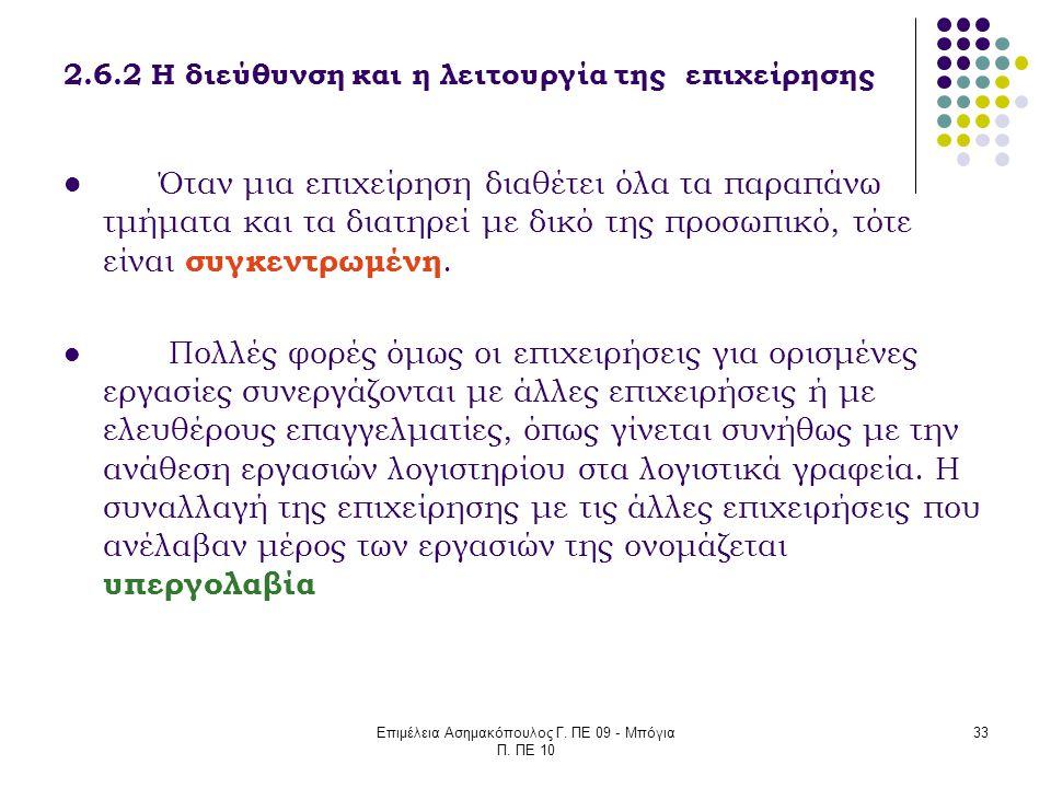 Επιμέλεια Ασημακόπουλος Γ. ΠΕ 09 - Μπόγια Π. ΠΕ 10 33 2.6.2 Η διεύθυνση και η λειτουργία της επιχείρησης Όταν μια επιχείρηση διαθέτει όλα τα παραπάνω