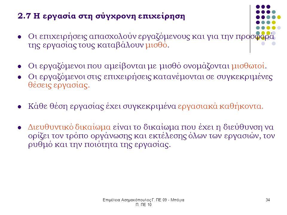 Επιμέλεια Ασημακόπουλος Γ. ΠΕ 09 - Μπόγια Π. ΠΕ 10 34 2.7 Η εργασία στη σύγχρονη επιχείρηση Οι επιχειρήσεις απασχολούν εργαζόμενους και για την προσφο