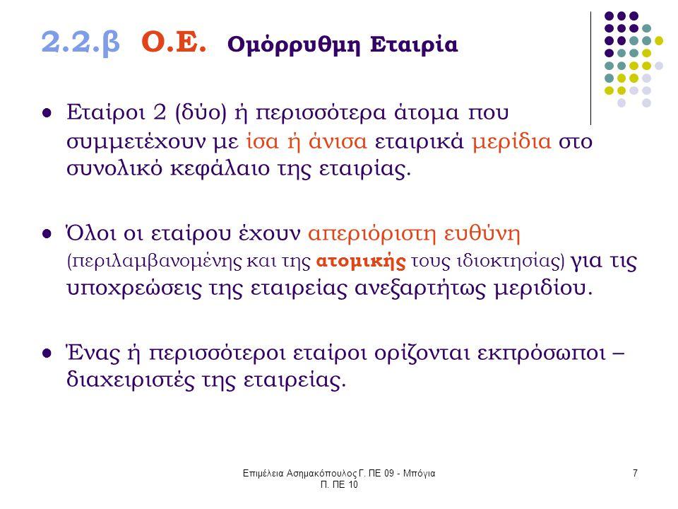 Επιμέλεια Ασημακόπουλος Γ. ΠΕ 09 - Μπόγια Π. ΠΕ 10 7 2.2.β Ο.Ε. Ομόρρυθμη Εταιρία Εταίροι 2 (δύο) ή περισσότερα άτομα που συμμετέχουν με ίσα ή άνισα ε