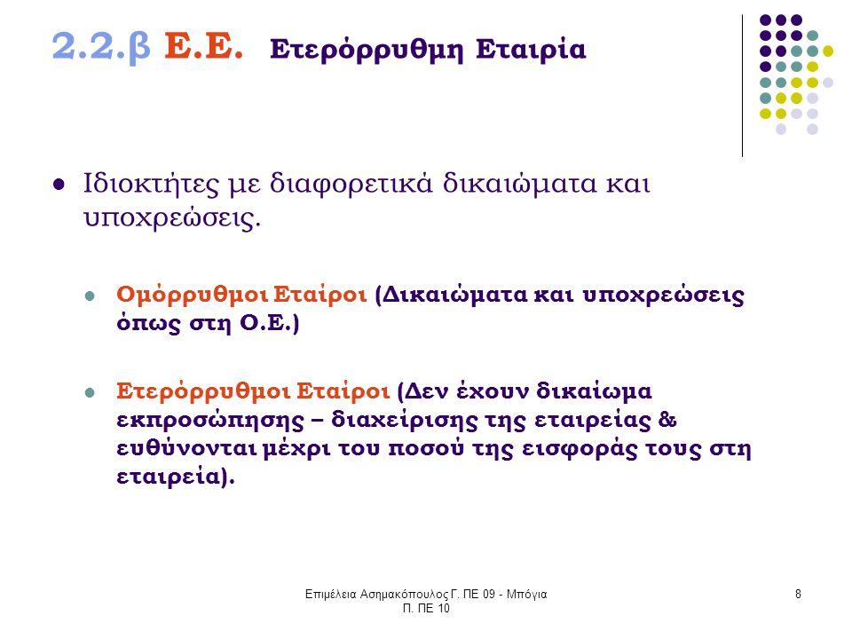 Επιμέλεια Ασημακόπουλος Γ. ΠΕ 09 - Μπόγια Π. ΠΕ 10 8 2.2.β Ε.Ε. Ετερόρρυθμη Εταιρία Ιδιοκτήτες με διαφορετικά δικαιώματα και υποχρεώσεις. Ομόρρυθμοι Ε