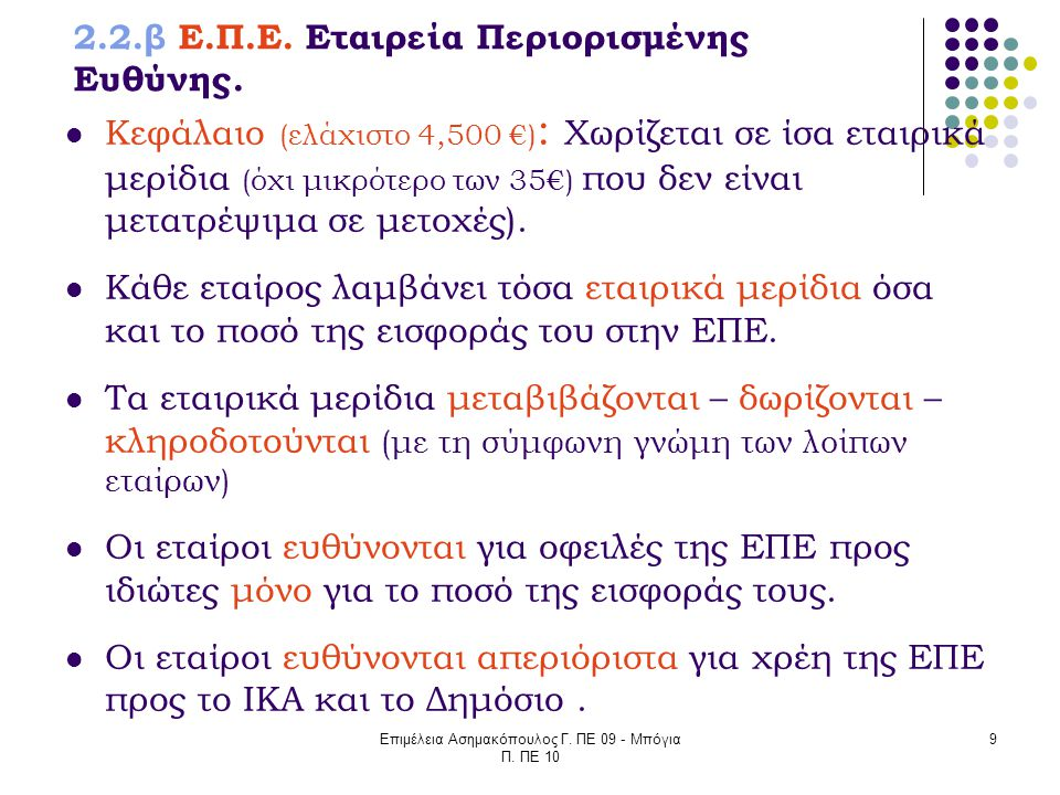 Επιμέλεια Ασημακόπουλος Γ. ΠΕ 09 - Μπόγια Π. ΠΕ 10 9 2.2.β Ε.Π.Ε. Εταιρεία Περιορισμένης Ευθύνης. Κεφάλαιο (ελάχιστο 4,500 €) : Χωρίζεται σε ίσα εταιρ