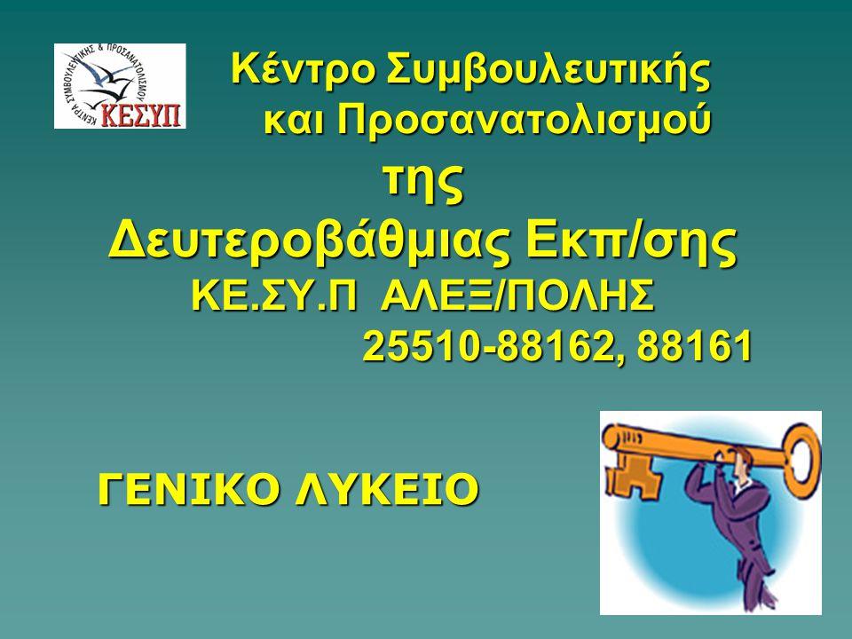 Κέντρο Συμβουλευτικής και Προσανατολισμού της Δευτεροβάθμιας Εκπ/σης ΚΕ.ΣΥ.Π ΑΛΕΞ/ΠΟΛΗΣ 25510-88162, 88161 Κέντρο Συμβουλευτικής και Προσανατολισμού της Δευτεροβάθμιας Εκπ/σης ΚΕ.ΣΥ.Π ΑΛΕΞ/ΠΟΛΗΣ 25510-88162, 88161 ΓΕΝΙΚΟ ΛΥΚΕΙΟ