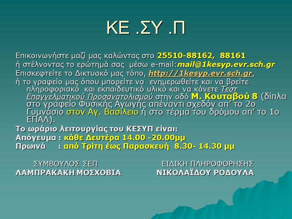 ΚΕ.ΣΥ.Π Επικοινωνήστε μαζί μας καλώντας στο 25510-88162, 88161 ή στέλνοντας το ερώτημά σας μέσω e-mail:mail@1kesyp.evr.sch.gr Επισκεφτείτε το Δικτυακό μας τόπο, http://1kesyp.evr.sch.gr, http://1kesyp.evr.sch.gr ή το γραφείο μας όπου μπορείτε να ενημερωθείτε και να βρείτε πληροφοριακό και εκπαιδευτικό υλικό και να κάνετε Τεστ Επαγγελματικού Προσανατολισμού στην οδό Μ.
