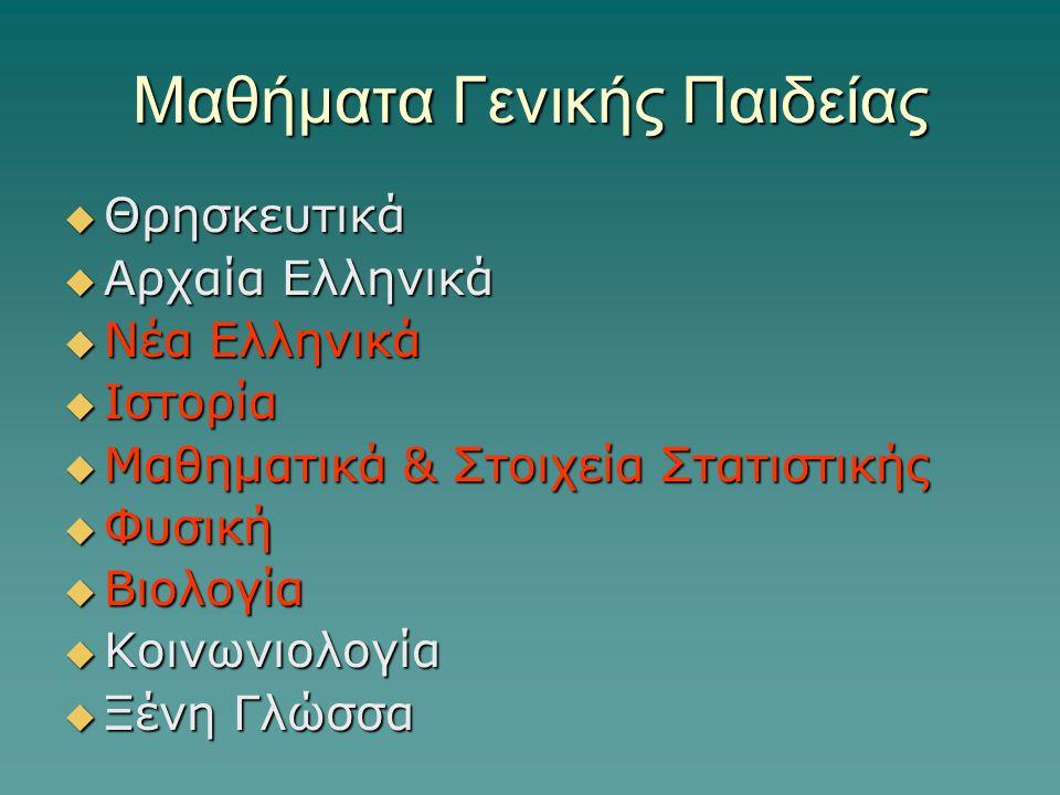 Μαθήματα Γενικής Παιδείας  Θρησκευτικά  Αρχαία Ελληνικά  Νέα Ελληνικά  Ιστορία  Μαθηματικά & Στοιχεία Στατιστικής  Φυσική  Βιολογία  Κοινωνιολογία  Ξένη Γλώσσα