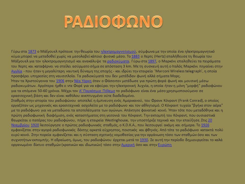 ΠΡΙΝ – 1985ΜΕΤΑ - 2012
