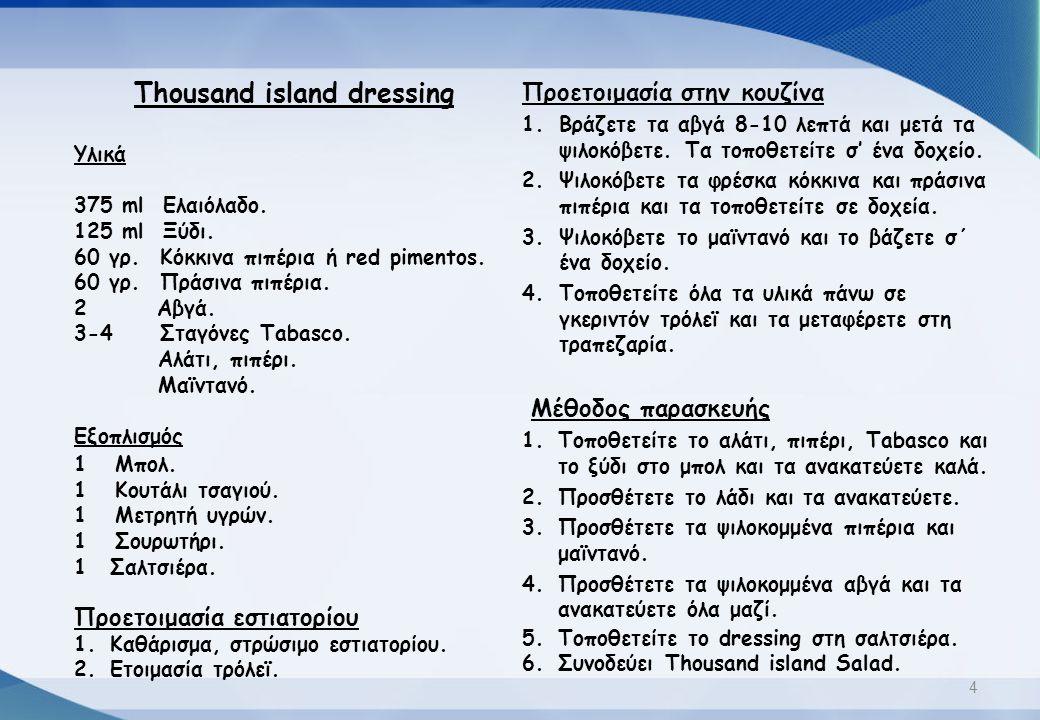 Thousand island dressing Υλικά 375 ml Ελαιόλαδο. 125 ml Ξύδι. 60 γρ. Κόκκινα πιπέρια ή red pimentos. 60 γρ. Πράσινα πιπέρια. 2 Αβγά. 3-4 Σταγόνες Taba