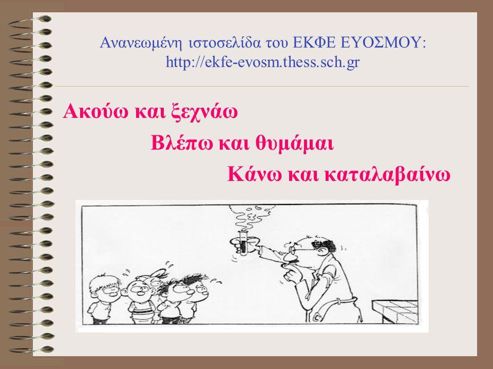 Ανανεωμένη ιστοσελίδα του ΕΚΦΕ ΕΥΟΣΜΟΥ: http://ekfe-evosm.thess.sch.gr Ακούω και ξεχνάω Βλέπω και θυμάμαι Κάνω και καταλαβαίνω