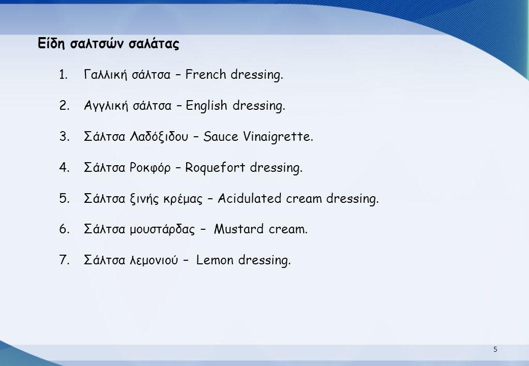 Είδη σαλτσών σαλάτας 1.Γαλλική σάλτσα – French dressing. 2.Αγγλική σάλτσα – English dressing. 3.Σάλτσα Λαδόξιδου – Sauce Vinaigrette. 4.Σάλτσα Ροκφόρ