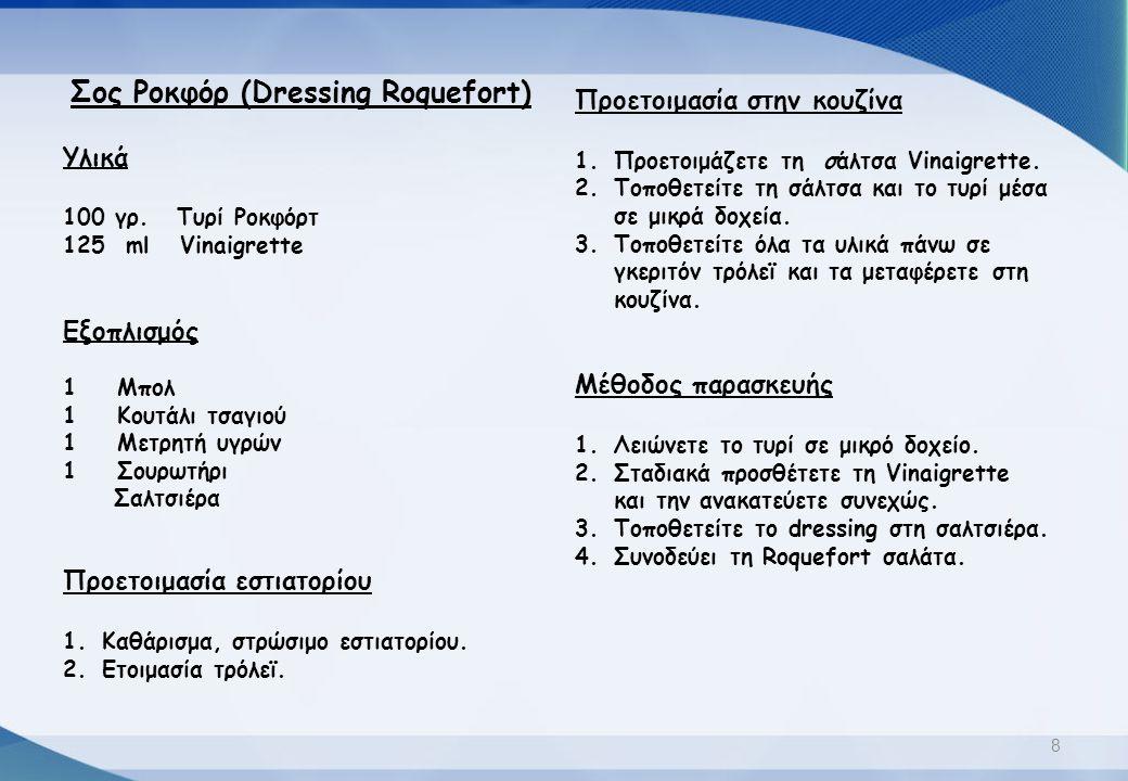 Σος Ροκφόρ (Dressing Roquefort) Υλικά 100 γρ. Τυρί Ροκφόρτ 125 ml Vinaigrette Εξοπλισμός 1 Μπολ 1 Κουτάλι τσαγιού 1 Μετρητή υγρών 1 Σουρωτήρι Σαλτσιέρ