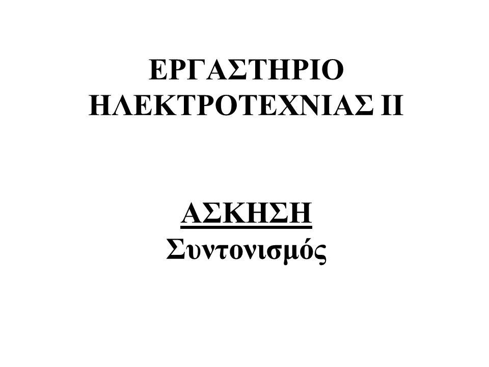 ΕΡΓΑΣΤΗΡΙΟ ΗΛΕΚΤΡΟΤΕΧΝΙΑΣ ΙΙ ΑΣΚΗΣΗ Συντονισμός