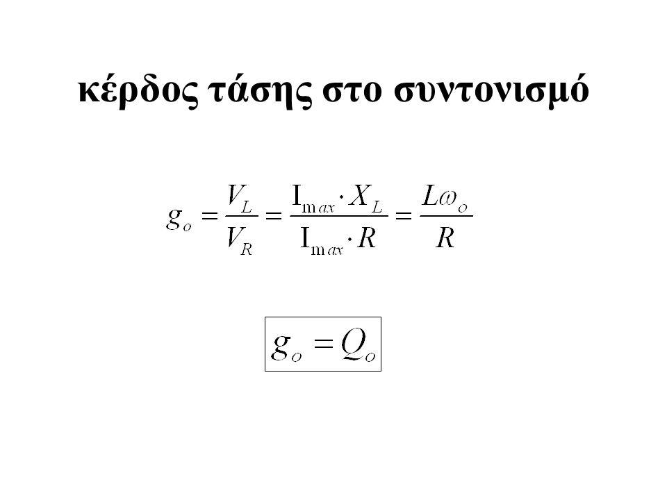 V->max όταν |Y|=G, δηλ. Cω ο -1/Lω ο =0 => Τότε έχουμε συντονισμό τάσης f o : συχνότητα συντονισμού