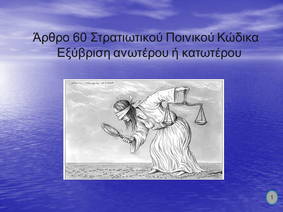 Άρθρο 60 Στρατιωτικού Ποινικού Κώδικα Εξύβριση ανωτέρου ή κατωτέρου 1