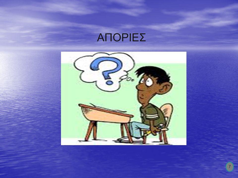 ΑΠΟΡΙΕΣ 7