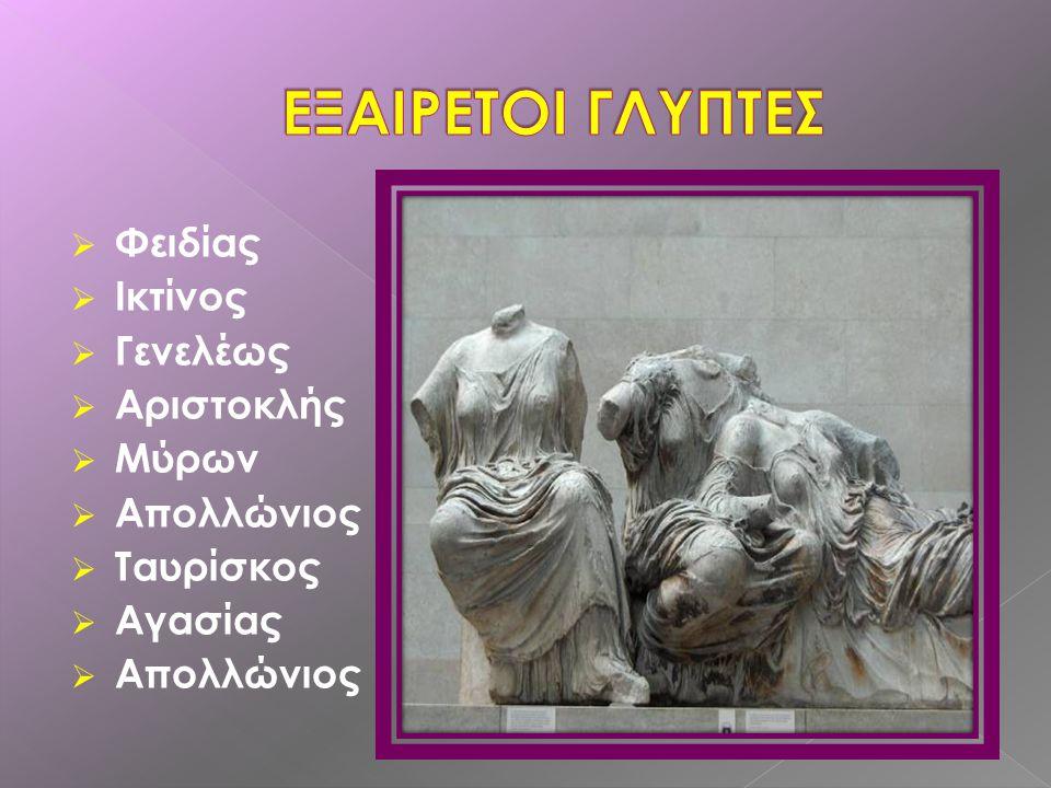  Προϊστορική γλυπτική  Ελληνική γλυπτική τέχνη στην  Αρχαϊκή εποχή  Ύστερη αρχαϊκή και κλασσική  Ελληνιστική εποχή  Μοντέρνα γλυπτική  Σύγχρονη γλυπτική