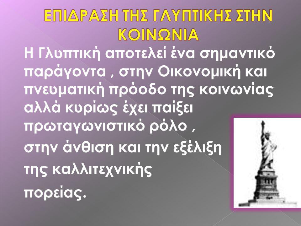  Φειδίας  Ικτίνος  Γενελέως  Αριστοκλής  Μύρων  Απολλώνιος  Ταυρίσκος  Αγασίας  Απολλώνιος