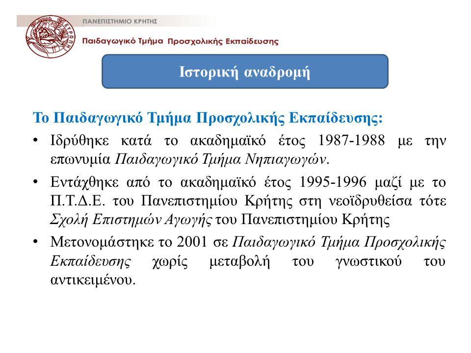 Το Παιδαγωγικό Τμήμα Προσχολικής Εκπαίδευσης: Ιδρύθηκε κατά το ακαδημαϊκό έτος 1987-1988 με την επωνυμία Παιδαγωγικό Τμήμα Νηπιαγωγών.