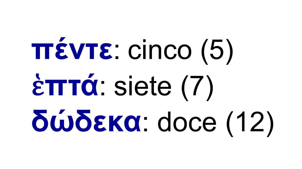 πέντε : cinco (5) ἑ πτά : siete (7) δώδεκα : doce (12)