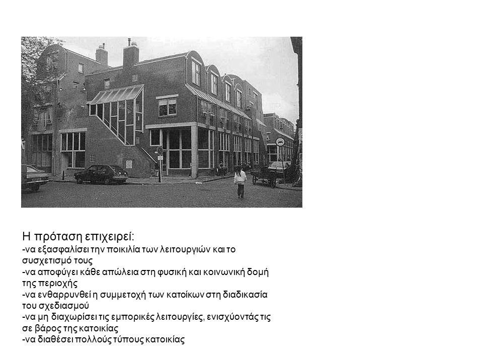 Κάτοψη ισογείουΚάτοψη ορόφου Για τις κατοικίες υιοθετήθηκαν οι στενόμακροι πυρήνες της παραδοσιακής τυπολογίας της πόλης (4,5x11m) -εκφράζουν το ρυθμικό πρότυπο της πόλης (όμοια πρόσωπα οικοπέδων) -υποδηλώνονται από τις θολωτές στέγες, που συνδυάζονται με το περίγραμμα των υπολοίπων κτηρίων -ανοιχτές σκάλες, εξώστες-διάδρομοι και ταρατσώματα εξασφαλίζουν τη ροή ανοικτού-κλειστού χώρου