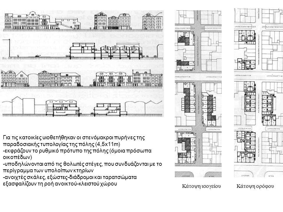 Κάτοψη ισογείουΚάτοψη ορόφου Για τις κατοικίες υιοθετήθηκαν οι στενόμακροι πυρήνες της παραδοσιακής τυπολογίας της πόλης (4,5x11m) -εκφράζουν το ρυθμι