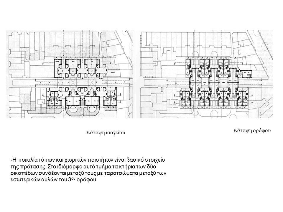 Οι υπαίθριοι χώροι στο εσωτερικό των τετραγώνων: -αξιοποιούνται ως δημόσιοι και ημιδημόσιοι κοινόχρηστοι χώροι -Συνδέονται με περάσματα με τους δρόμους -Εξασφαλίζεται η ροή ανοικτού-κλειστού χώρου -Ο δημόσιος αυτός χώρος διαφοροποιείται σε ταράτσες –πεζοδρόμους και ταράτσες με μεγαλύτερη ιδιωτικότητα