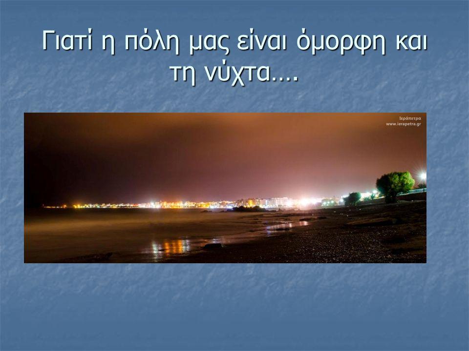 Γιατί η πόλη μας είναι όμορφη και τη νύχτα….
