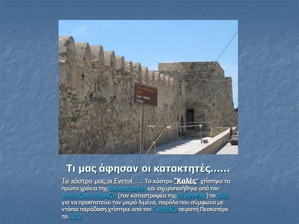 Τι μας άφησαν οι κατακτητές…… Το κάστρο μας οι Ενετοί …..