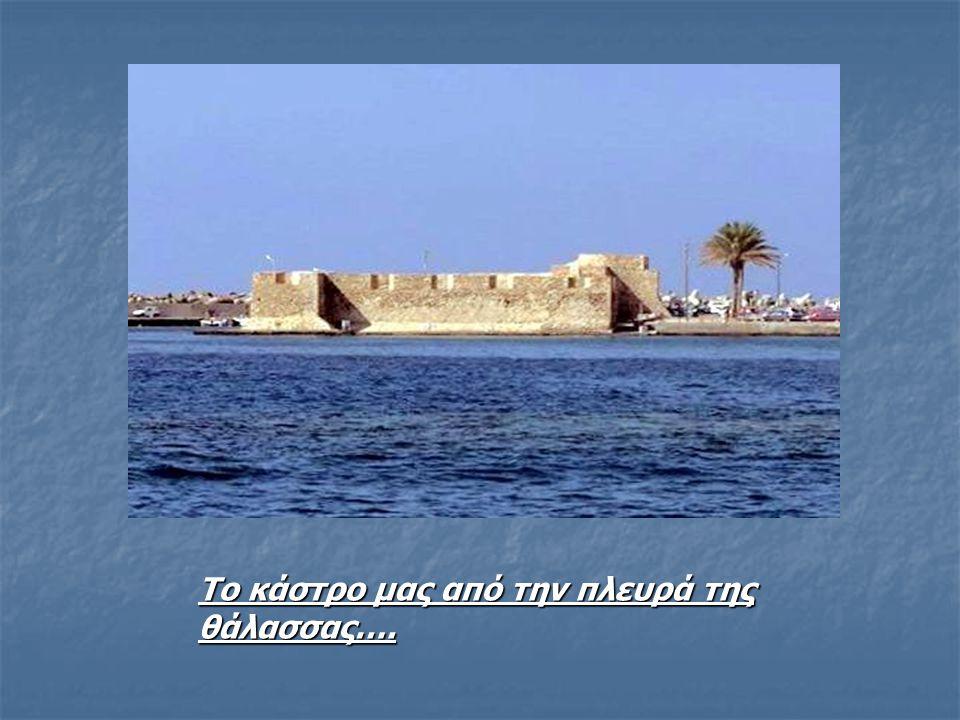 Το κάστρο μας από την πλευρά της θάλασσας….