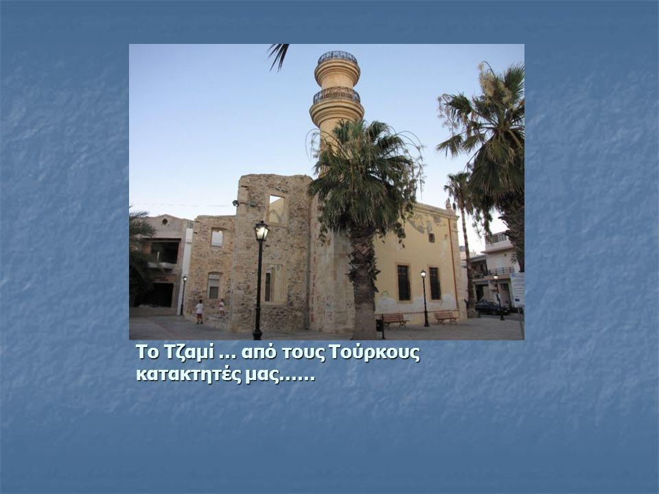 Το Τζαμί … από τους Τούρκους κατακτητές μας……