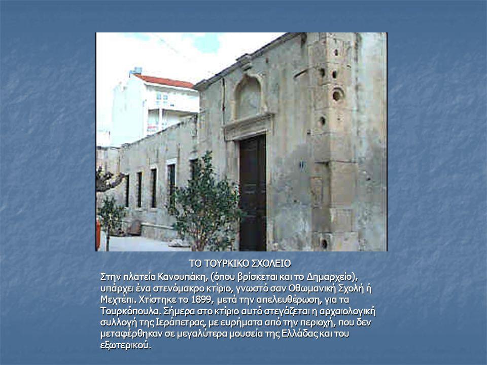 ΤΟ ΤΟΥΡΚΙΚΟ ΣΧΟΛΕΙΟ ΤΟ ΤΟΥΡΚΙΚΟ ΣΧΟΛΕΙΟ Στην πλατεία Κανουπάκη, (όπου βρίσκεται και το Δημαρχείο), υπάρχει ένα στενόμακρο κτίριο, γνωστό σαν Οθωμανική Σχολή ή Μεχτέπι.