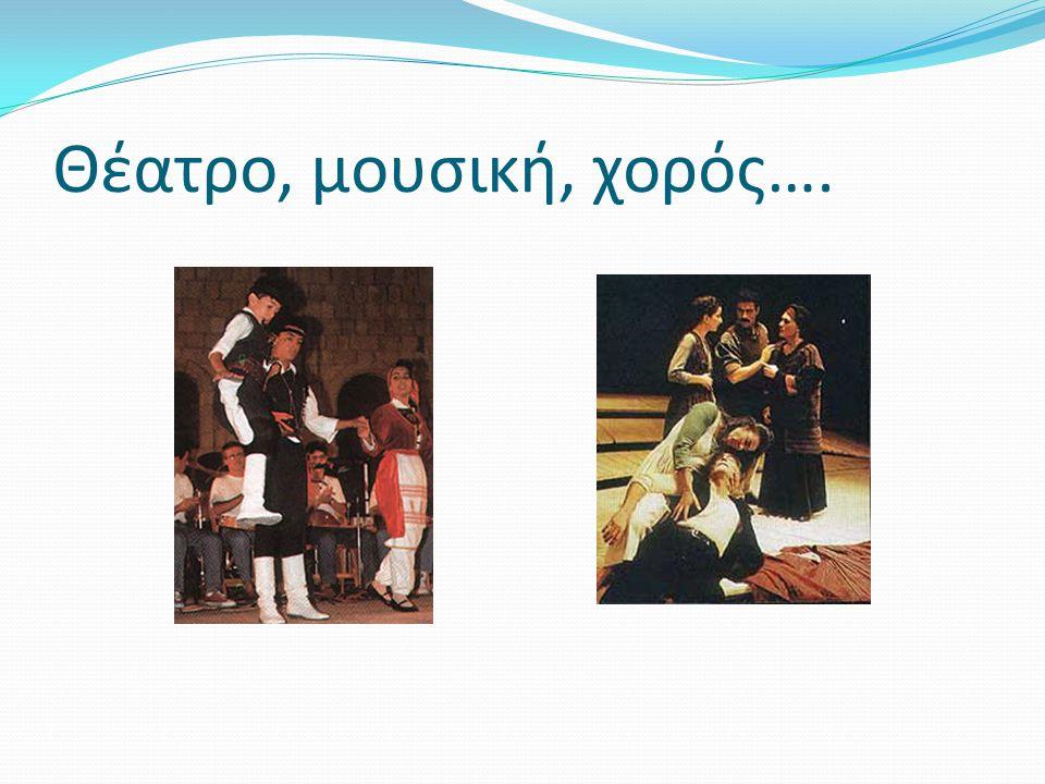 Θέατρο, μουσική, χορός….